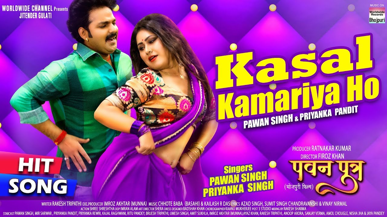 कसल कमरिया हो Kasal Kamariya Ho Lyrics in Hindi Pawan Singh