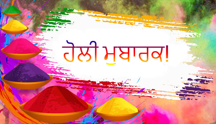 Holi Quotes in Punjabi