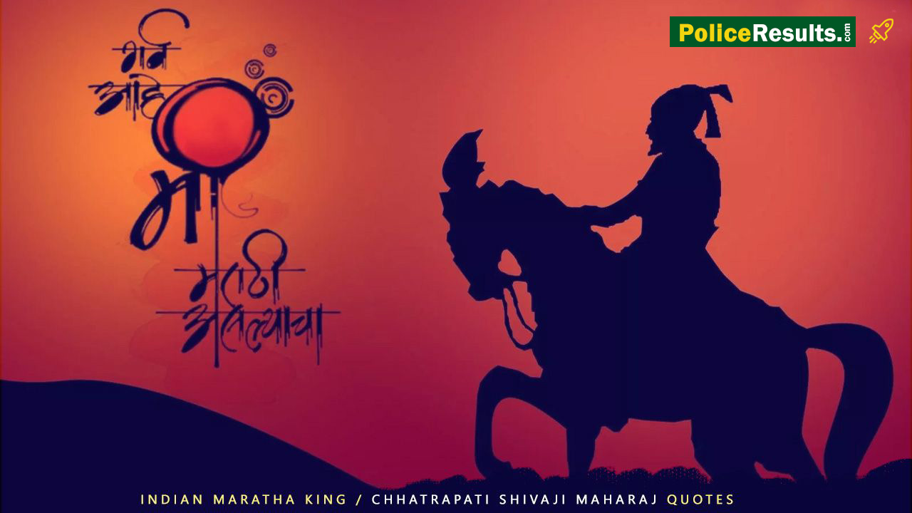 2020 Chhatrapati Shivaji Maharaj Jayanti : Quotes SMS Images Wishes Whatsapp DP Facebook Profile HD Pics in Hindi Marathi (19th February)