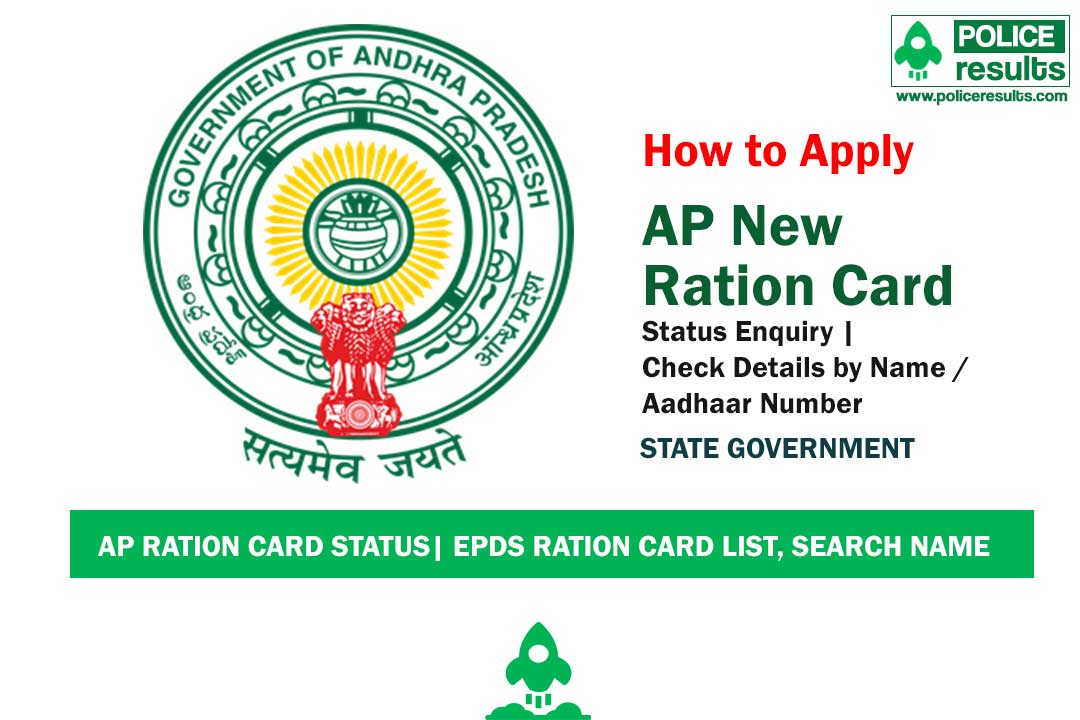 AP New Ration Card List 2020 | Status Enquiry | Check Details by Name / Aadhaar Number