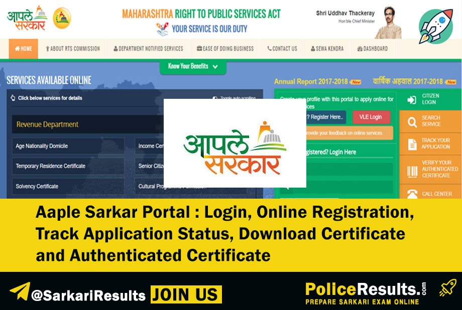 Aaple Sarkar Portal : Login, Online Registration, Track Application Status, Download Certificate and Authenticated Certificate