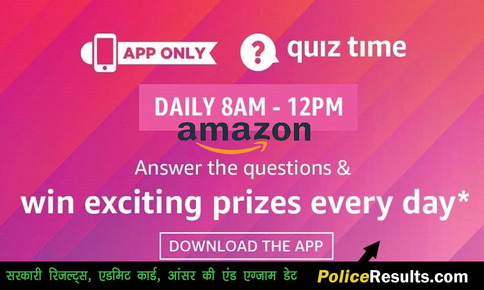 Amazon Great Indian Sale Quiz Answers, Amazon Quiz Answers Today, Amazon Quiz Time Today Answer, Amazon Quiz Answers 18 January 2020, Amazon GoPro Hero 8 Quiz Answers, Amazon SMBhav Quiz Answer, Amazon Bus Booking Quiz Answers, Amazon Bus Booking Quiz Answers, Amazon Mi Quiz Answers, Amazon LG G8x Quiz Answers, Amazon Quiz Spin and Win, Amazon Quiz of the Week