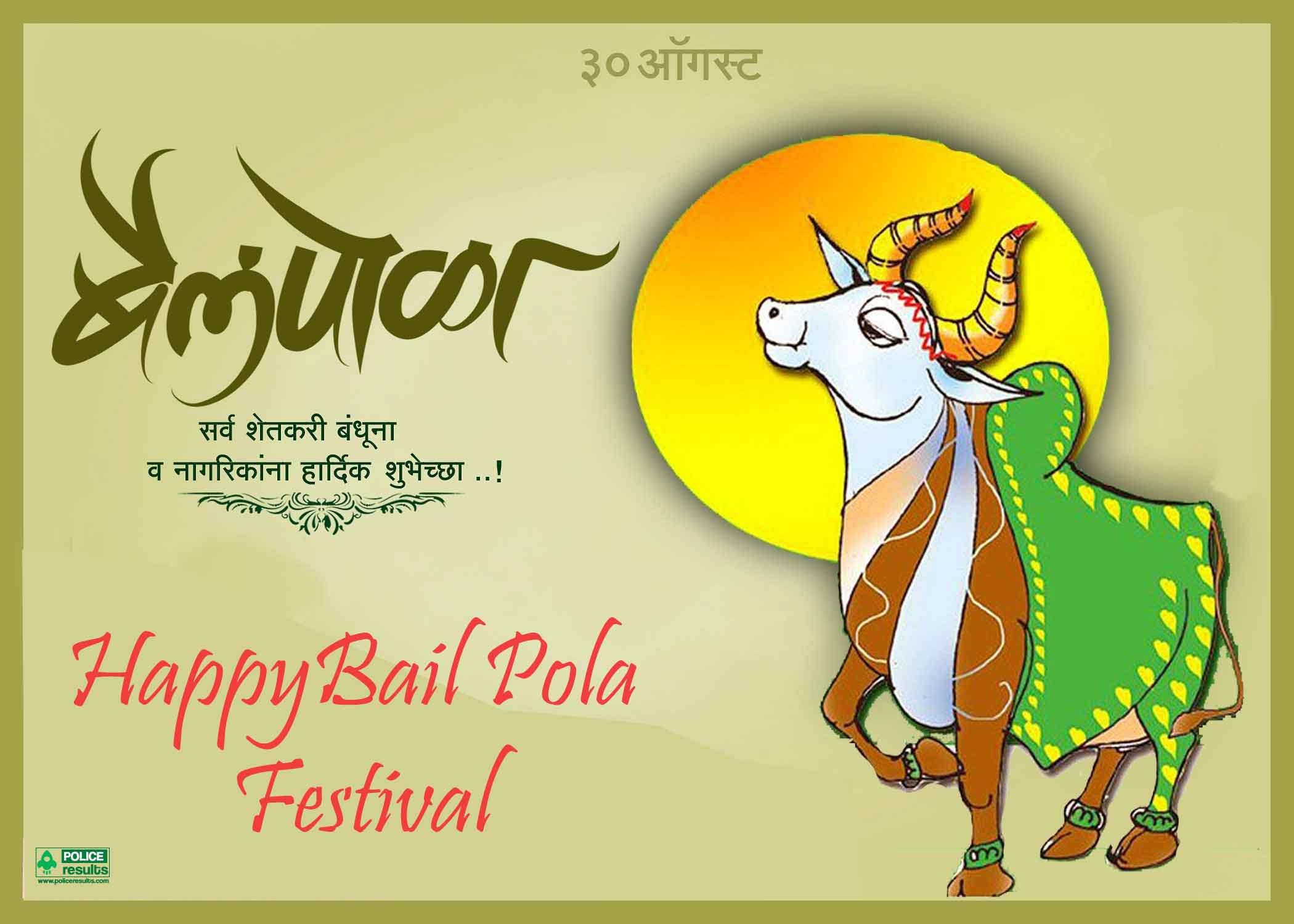 Happy Bail Pola 2020: Quotes, HD Images, Wishes, Photos, Banner in Marathi Free Download
