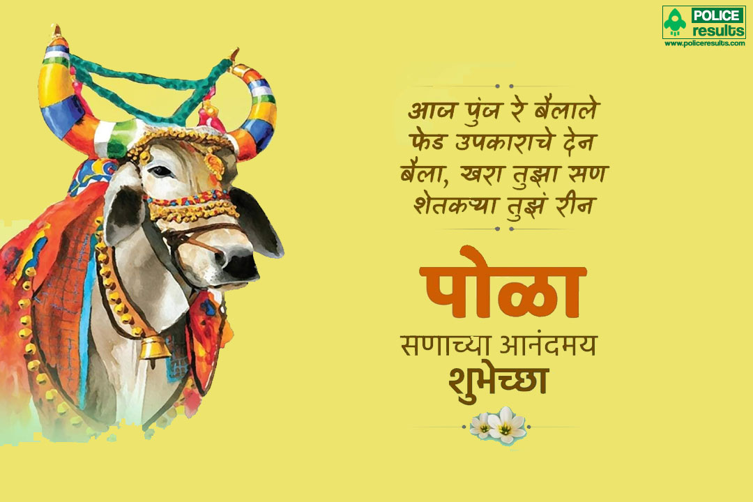 Bail Pola Festival 2020 [in Marathi] : Wishes, Status, Messages, Photo, Wallpaper, Images, Greetings, Status Video