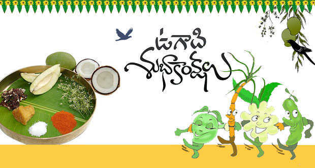 Happy Ugadi Images, HD Photos & Pics, Wallpapers