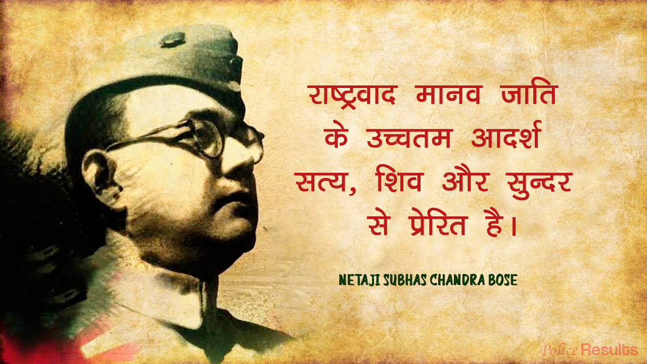 Best Slogans By Subhas Chandra Bose