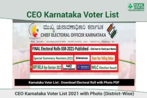 Karnataka Voter List 2021:Download Voter List Karnataka 2021 with Photo, Electoral Roll PDF Search