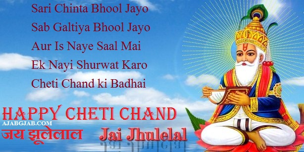 Cheti Chand Sms Sindhis New Year Wishes Text Messages Quotes Greetings in English Sindhi Hindi Ishtadeva Uderolal with Gif animated images picture