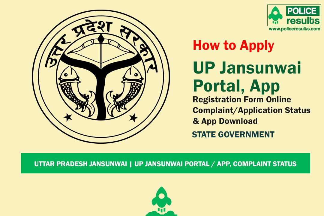 उत्तर प्रदेश जनसुनवाई | UP Jansunwai Portal (Hindi), App, Complaint Status @jansunwai.up.nic.in