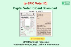 डिजिटल वोटर आई डी कार्ड: e-EPIC Download Process at Voter Helpline App, Digi Locker & NVSP Portal
