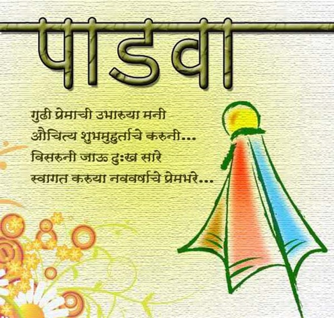Happy Gudi Padwa images – wishes greetings messages