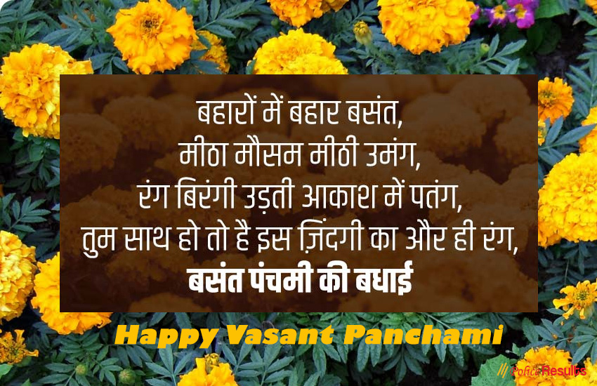 Happy Basant Panchami HD Images 2020 Wishes