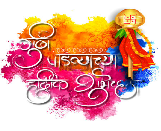 Send Gudi Padwa Quotes SMS for Family