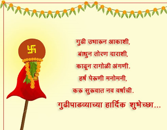 Happy Gudi Padwa festival hd images - Pinterest