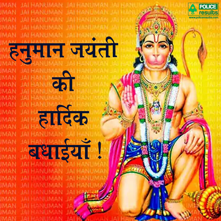 Happy Hanuman Jayanti Greetings