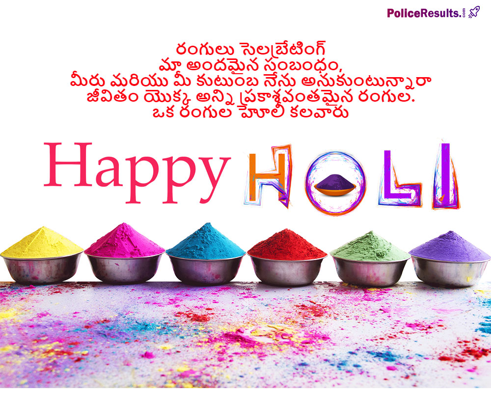 Happy Holi Quotes Wishes in Telugu