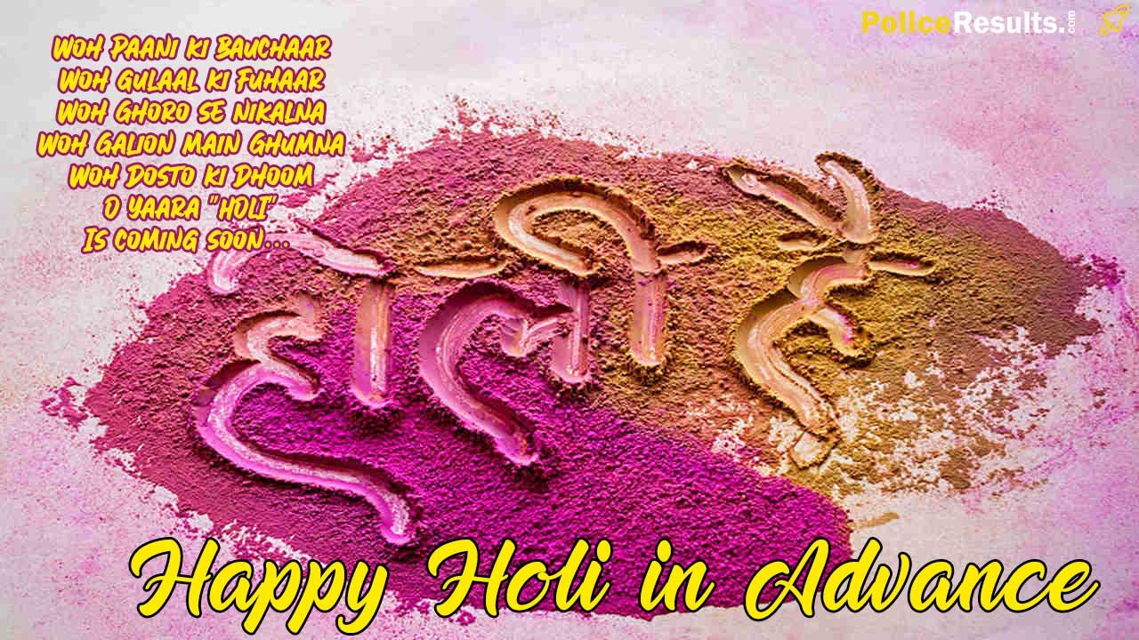 Happy Holi Sms, Wishes, Messages, Quotes in Advance