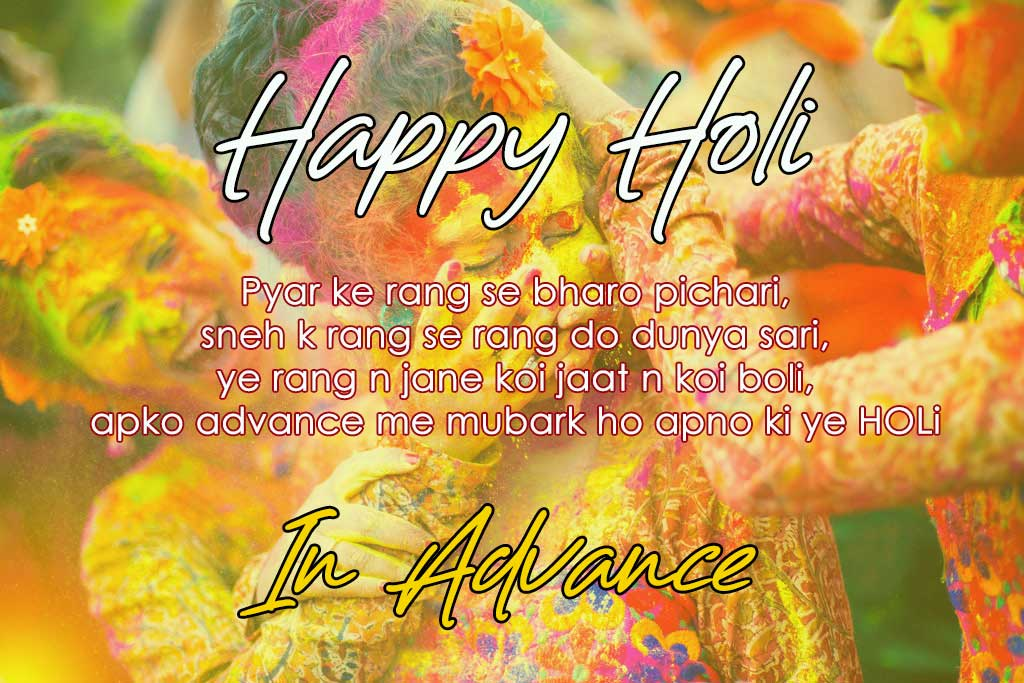 Happy Holi in Advance Images, Pics, Wallpapers