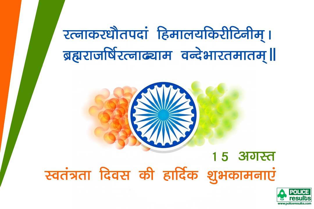 Happy Independence Day Wishes Status in Sanskrit: [Download Swatantrata Diwas Greetings Status]