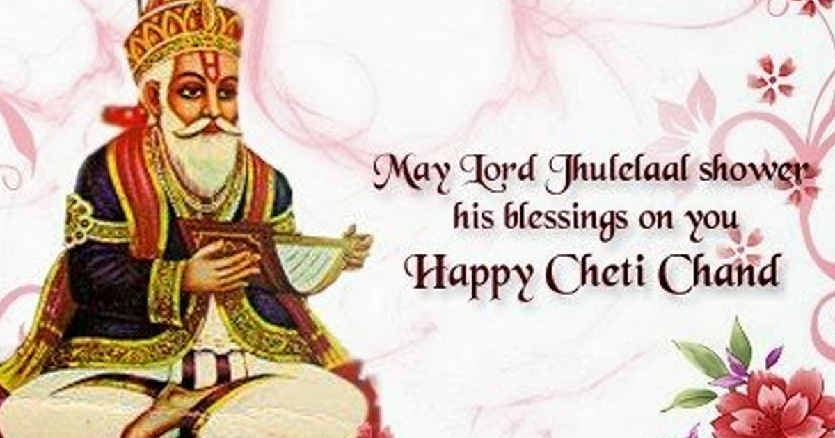 Happy Jhulelal Jayanti Wishes SMS Quotes Greetings In Sindhi.