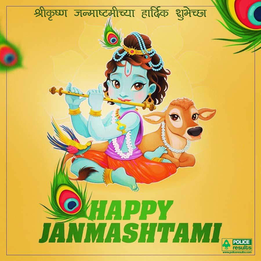 Happy Krishna Janmashtami Wishes Quotes in Marathi : Gokulashtami Messages, Greetings Status