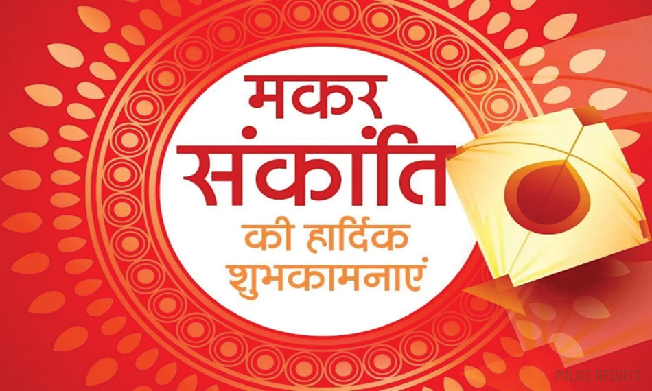 Happy Makar Sankranti Wishes, Greetings, Quotes, Messages
