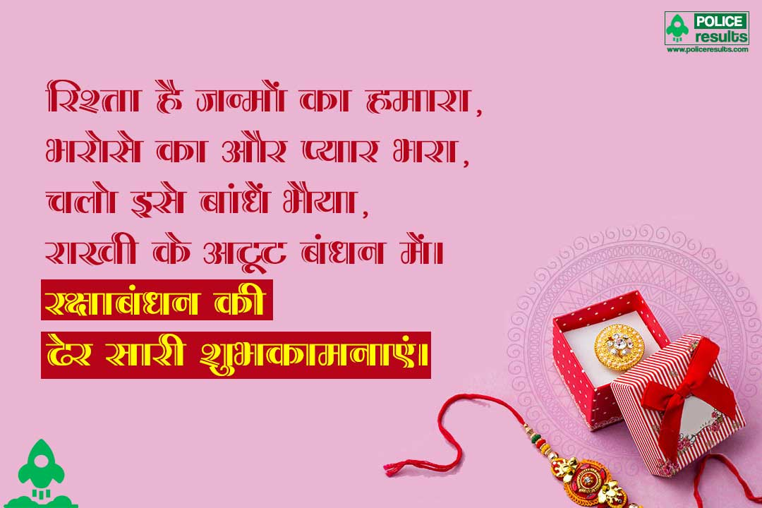 Happy Raksha Bandhan 2020 Wishes Quotes for Brother in Hindi