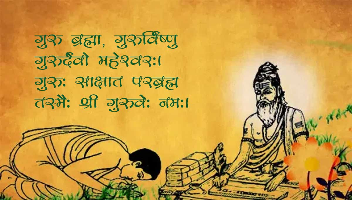 Happy Teachers Day Quotes in Sanskrit