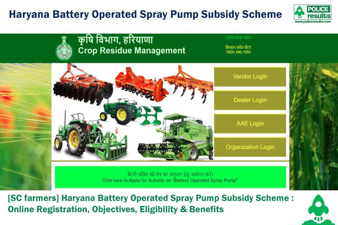 [SC farmers] Haryana Battery Operated Spray Pump Subsidy Scheme 2020 : Online Registration, Objectives, Eligibility & Benefits