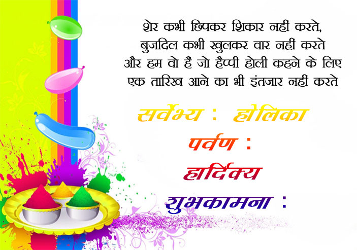 Holi Quotes Greetings in Sanskrit