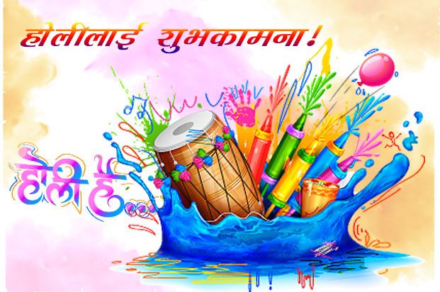 Holi Quotes Wishes in Nepali