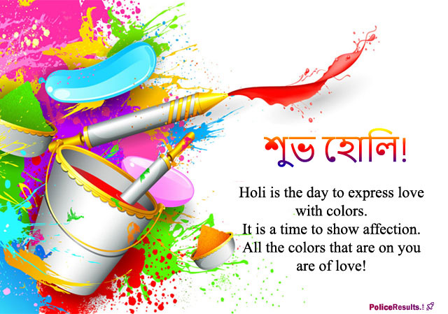 Holi Quotes in Bengali Wishes Status