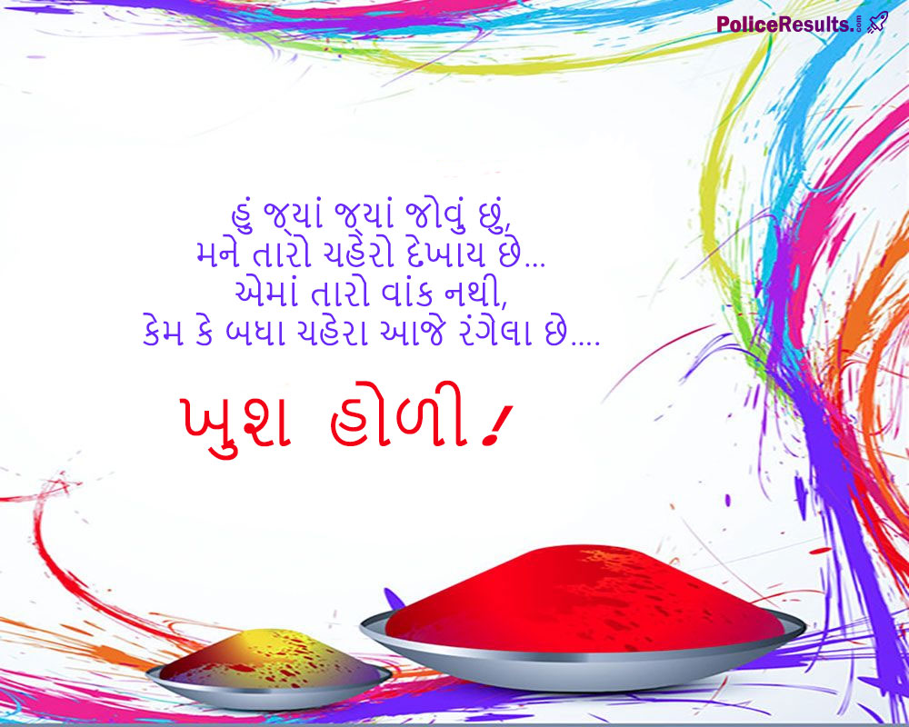 Holi Quotes in Gujarati HD Pictures