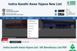 Indira Gandhi Awas Yojana List 2020 : IAY Beneficiary List 2020 Download PDF