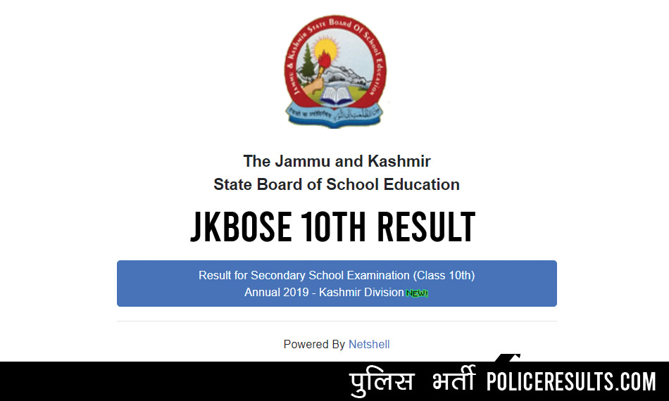 JKBOSE 10th Result 2019-2020 for Kashmir Division at jkbose.ac.in