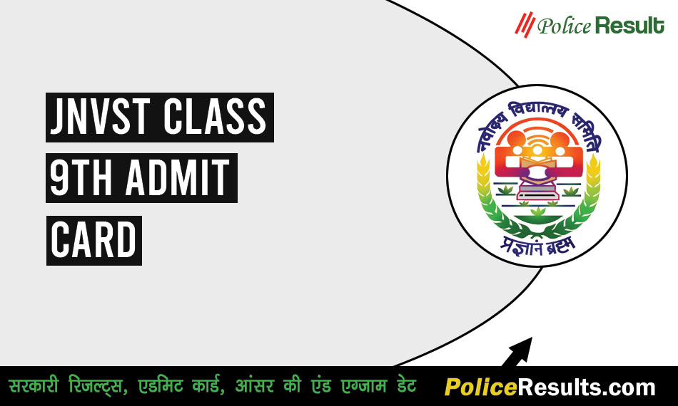 JNVST Class 9th Admit Card 2020 – Navodaya Class 9 Admission Test 2020 Hall Ticket and Exam Date