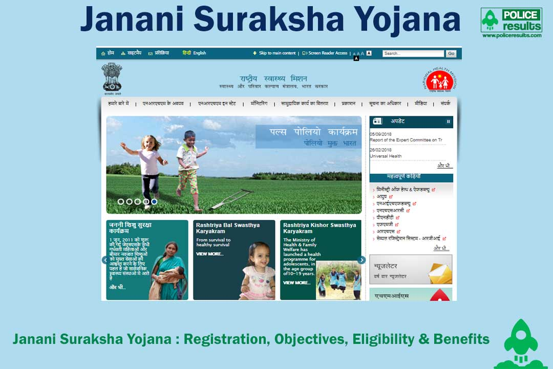 Janani Suraksha Yojana : Registration, Objectives, Eligibility & Benefits