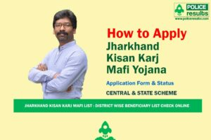 Jharkhand Kisan Karj Mafi List 2020 : District Wise beneficiary List Check Online