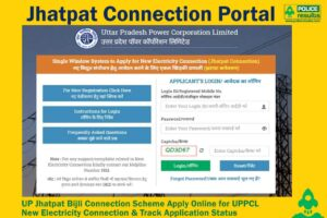 UP Jhatpat Bijli Connection Scheme : Apply Online for UPPCL New Electricity Connection & Track Application Status