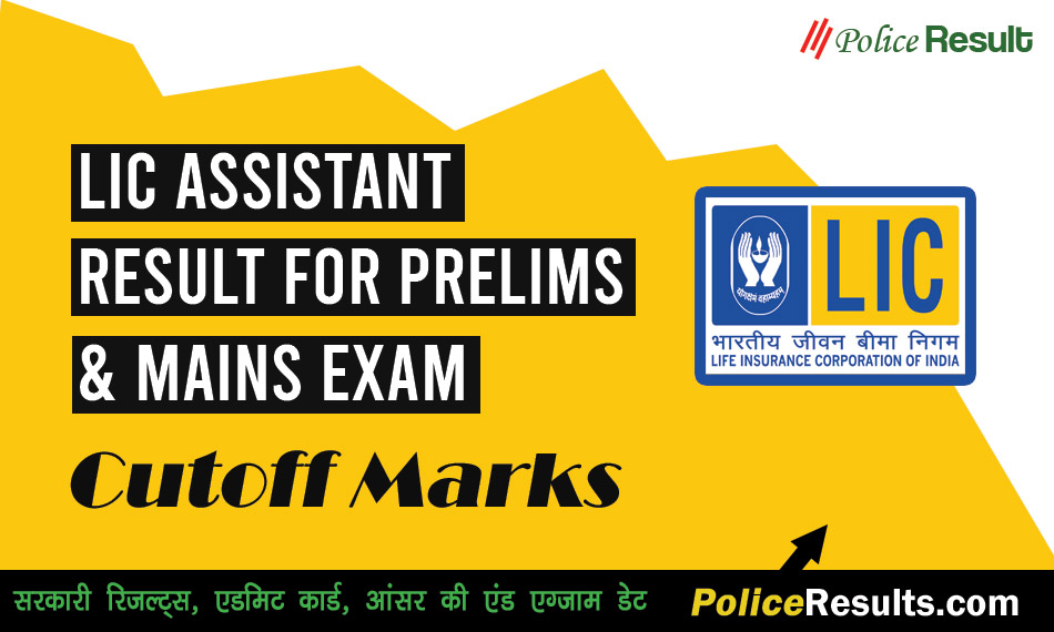 LIC Assistant Mains Result 2019-20 : LIC Final Result 2019 Cutoff List Mains Marks Download PDF