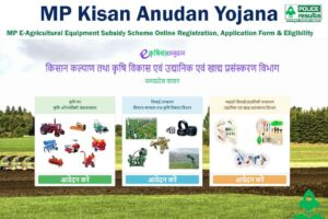 MP Kisan Anudan Yojana 2020 : E-Agricultural Equipment Subsidy Scheme Online Registration, Objectives, Eligibility & Benefits