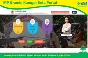 Mukhyamantri Rural Street Vendor Loan Scheme 2020 : Online Registration, Objectives, Eligibility & Benefits