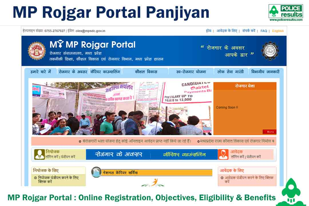 MP Rojgar Portal 2020 : Online Registration, Objectives, Eligibility & Benefits