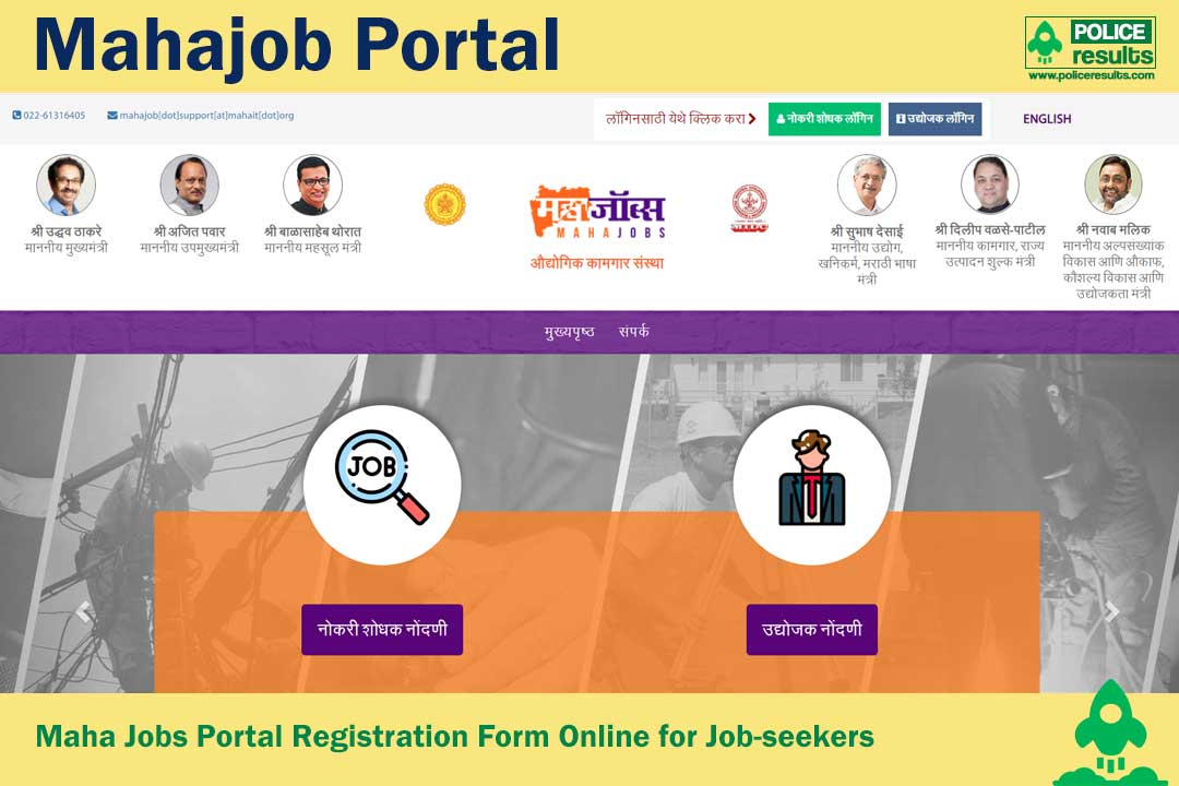Mahajob Portal 2020 : Online Registration, Objectives, Eligibility & Benefits