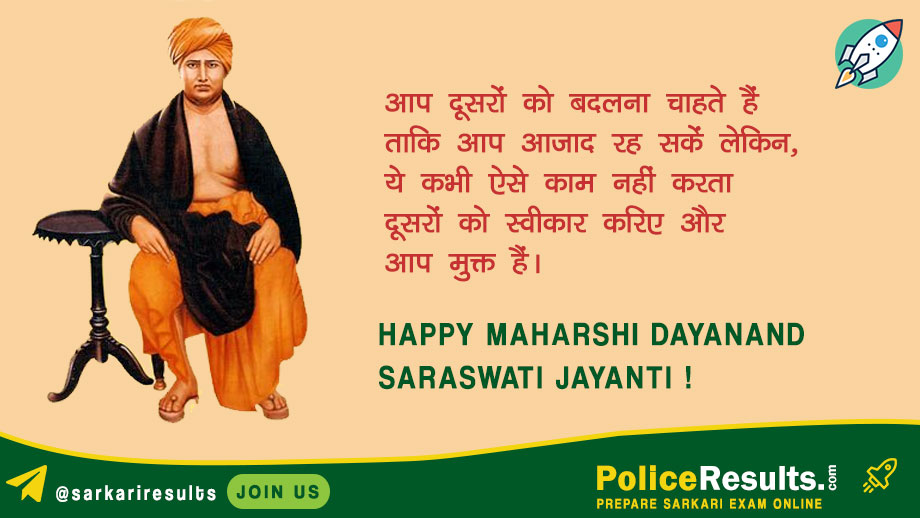Maharshi Dayanand Saraswati Quotes with Images