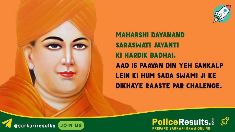 Maharshi dayanand saraswati jayanti messages in Hindi