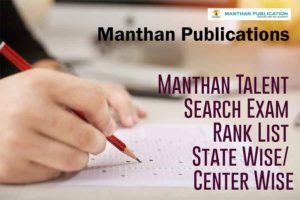 Manthan Publications Rank List 2020 released, Check at manthanpublication.com, Get Direct Link Here