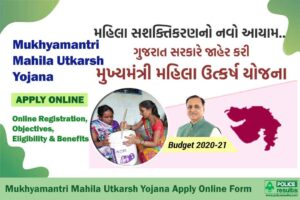 Mukhyamantri Mahila Utkarsh Yojana 2020: Online Registration, Objectives, Eligibility & Benefits