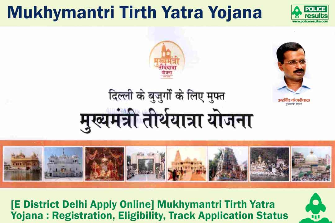 Mukhymantri Tirth Yatra Yojana 2020 : Online Registration, Objectives, Eligibility & Benefits