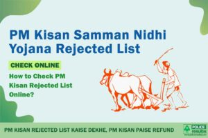 [Kaise Dekhe] पीएम किसान सम्मान निधि योजना रिजेक्ट लिस्ट (By State) 2021: How to Check PM Kisan Rejected List Online?